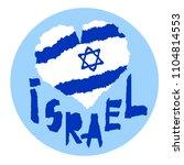 Love Israel  America. Vintage...