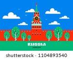 moscow kremlin. city center... | Shutterstock .eps vector #1104893540