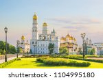 moscow kremlin. unesco world... | Shutterstock . vector #1104995180