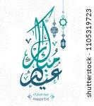 eid mubarak handwritten...   Shutterstock .eps vector #1105319723