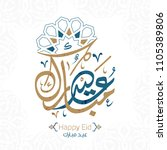 vector of eid mubarak  happy... | Shutterstock .eps vector #1105389806