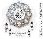 eid mubarak arabic calligraphy... | Shutterstock .eps vector #1105468769
