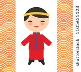chinese boy in national costume ... | Shutterstock .eps vector #1105625123