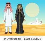 arab fairy tale. animation... | Shutterstock .eps vector #1105666829
