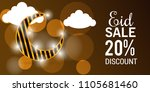 vector illustration of a sale...   Shutterstock .eps vector #1105681460