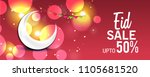 vector illustration of a sale... | Shutterstock .eps vector #1105681520