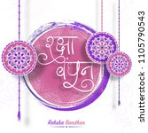 rakhi  indian brother and... | Shutterstock .eps vector #1105790543