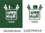 give respect to voter written... | Shutterstock .eps vector #1105794914