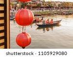 traditional red silk lanterns...   Shutterstock . vector #1105929080