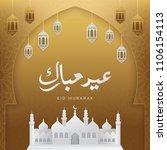 eid mubarak greeting card... | Shutterstock .eps vector #1106154113