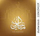 design of eid mubarak with line ... | Shutterstock .eps vector #1106154119
