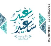 vector of eid mubarak  happy... | Shutterstock .eps vector #1106362013