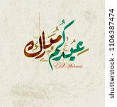 eid mubarak greeting card . the ... | Shutterstock .eps vector #1106387474