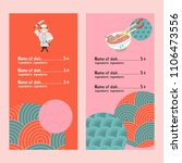 japanese cuisine. a set of...   Shutterstock .eps vector #1106473556