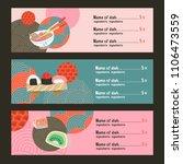 japanese cuisine. a set of... | Shutterstock .eps vector #1106473559