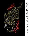 angry wild tiger with japanese... | Shutterstock .eps vector #1106501630