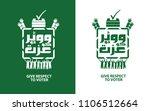 give respect to voter written... | Shutterstock .eps vector #1106512664