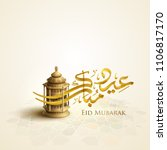 eid mubarak arabic calligraphy...   Shutterstock .eps vector #1106817170