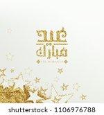 eid mubarak greeting card  ...   Shutterstock .eps vector #1106976788