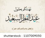 fitr eid greeting card in... | Shutterstock .eps vector #1107009050