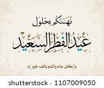 fitr eid greeting card in...   Shutterstock .eps vector #1107009050
