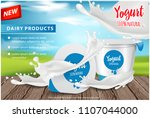 yogurt ads  round white glossy... | Shutterstock .eps vector #1107044000