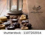 arabic greeting card   eid... | Shutterstock . vector #1107202016