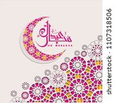 beautiful eid mubarak design... | Shutterstock .eps vector #1107318506