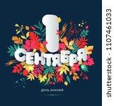 1 september. russian... | Shutterstock .eps vector #1107461033