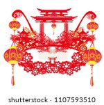 mid autumn festival for chinese ... | Shutterstock . vector #1107593510