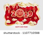 pig is a symbol of the 2019... | Shutterstock .eps vector #1107710588