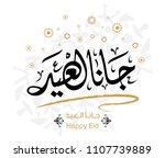 eid is coming in arabic... | Shutterstock .eps vector #1107739889