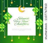 selamat hari raya aidilfitri... | Shutterstock .eps vector #1107767810