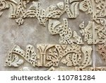 Ataurique the ruins of Madinat al-Zahra in Cordoba - Spain - stock photo