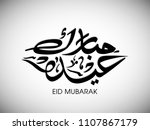 eid mubarak greeting card with... | Shutterstock .eps vector #1107867179
