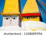 selective focus  wisdom eye on ...   Shutterstock . vector #1108089596