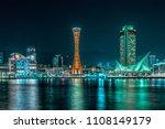 kobe  japan   nov 25  2017  ...   Shutterstock . vector #1108149179