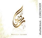 ramadan kareem islamic greeting ... | Shutterstock .eps vector #1108154339