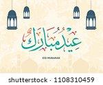 eid mubarak calligraphy islamic ... | Shutterstock .eps vector #1108310459