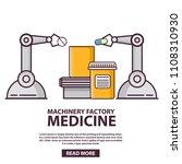 robot arm pack medicine.factory ... | Shutterstock .eps vector #1108310930