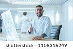 in the futuristic laboratory...   Shutterstock . vector #1108316249