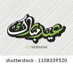 eid mubarak greeting card with... | Shutterstock .eps vector #1108339520