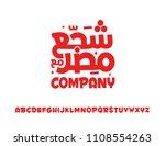 cheer for egypt in arabic... | Shutterstock .eps vector #1108554263