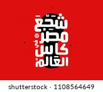 cheer for egypt in arabic... | Shutterstock .eps vector #1108564649