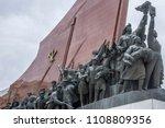 socialist revolution monument... | Shutterstock . vector #1108809356