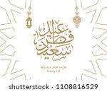 eid mubarak in arabic islamic... | Shutterstock .eps vector #1108816529