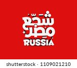 cheerful soccer supporters of...   Shutterstock .eps vector #1109021210