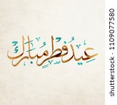 eid mubarak greeting card . the ... | Shutterstock .eps vector #1109077580