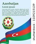 flag of azerbaijan  republic of ... | Shutterstock .eps vector #1109215139