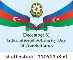 flag of azerbaijan ... | Shutterstock .eps vector #1109215850